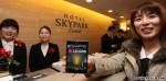 Poslovni hotel uvodi prvi smartphone hotelski ključ